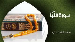 الشيخ سعد الغامدي - سورة النبأ (النسخة الأصلية) | 'Sheikh Saad Al Ghamdi - Surat An-Naba