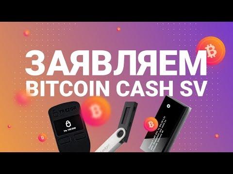 Заявляем безопасно Bitcoin Cash SV
