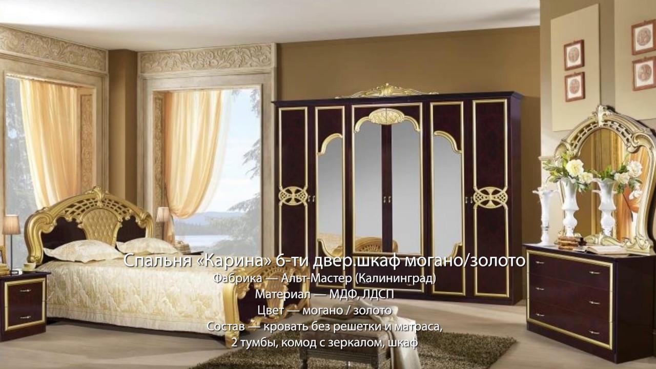 Спальни фабрики «Альт-Мастер»