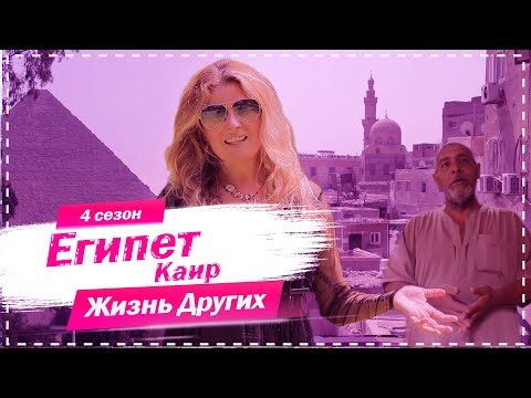 Каир - Египет | Совсем не туристический Египет | Жизнь других | 8.11.2020