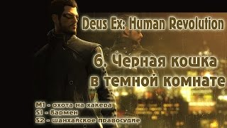 Прохождение Deus Ex Human Revolution  Чёрная кошка в тёмной комнате Прохождение основных заданий М1  охота на хакер