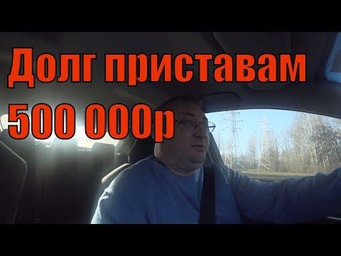 Про ИП. Списание долгов у судебных приставов. Мойка Москва-Сити/StasOnOff