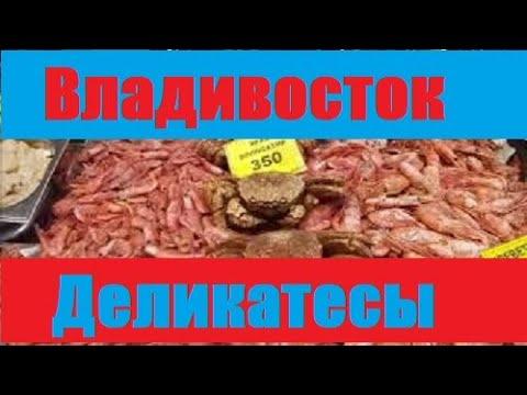 Владивосток - Цена