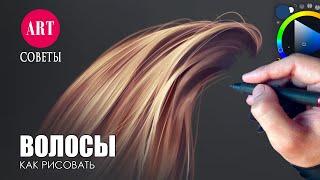 Как рисовать волосы на графическом планшете. Простые советы.