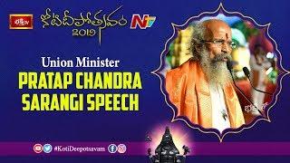 Union Minister Pratap Chandra Sarangi Speech || Koti Deepotsavam 2019 Day 12