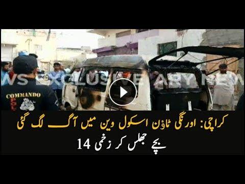 14 children hurt in school van fire in Karachi's Orangi Town