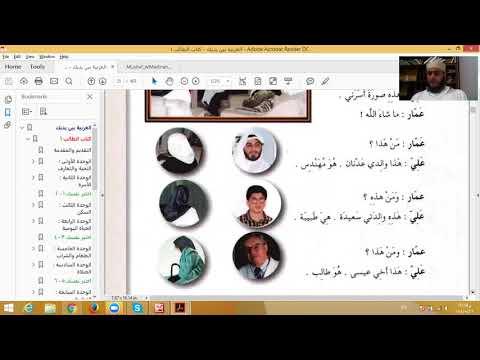 Eaalim Institute - Learn Arabic Language 23-4- 2018