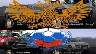 Автомобили футболистов сборной России 2017