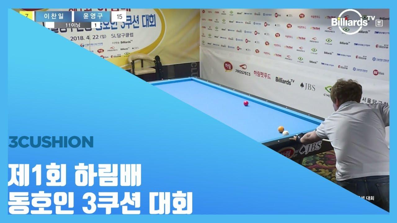3쿠션] 이찬일 v 윤영구_제1회 하림배 동호인 3쿠션 대회_8강 풀영상 02
