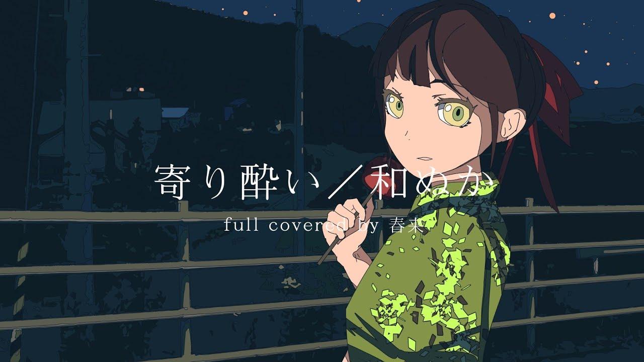 寄り酔い (Tipsy) / 和ぬか full covered by 春来