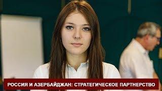 Россия - Азербайджан сегодня. Фестиваль жара