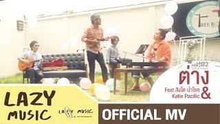ต่าง Mr.Lazy feat.สิงโต นำโชค & Katie Pacific [Official MV]