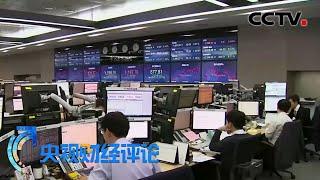 《央视财经评论》 20201215 A股退市新规:新办法如何解决老问题?| CCTV财经 - YouTube