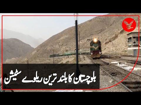 Balochistan's highest altitude Railway station