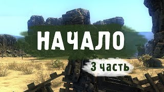 STALKER ОНЛАЙН / Начало / 3 часть