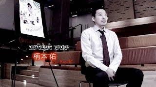 日本の映画やテレビで独特の存在感を放つ若手実力派俳優、柄本佑さんが...