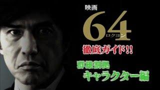 横山秀夫の究極ミステリーを映画した映画『64-ロクヨン-前編/後編』 。 ...