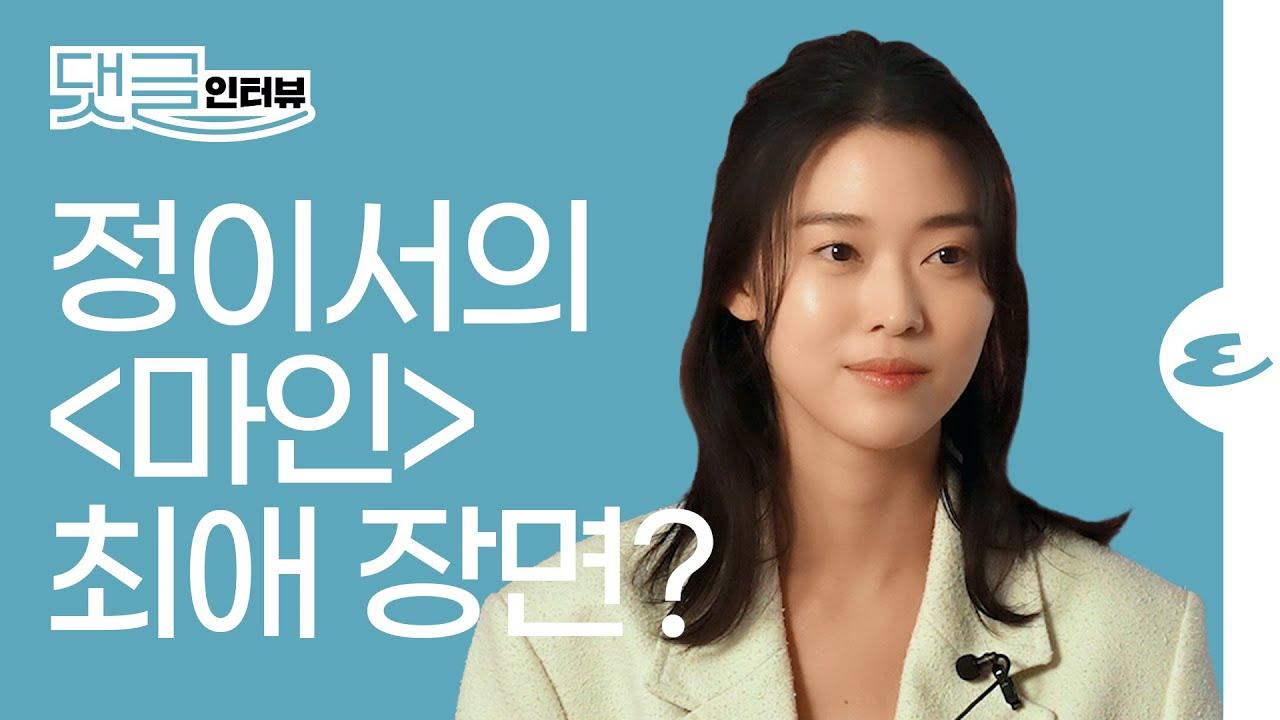정이서의 '마인' 최애 장면은? l 댓글 인터뷰, 정이서 인터뷰, 김유연, 마인, MINE, JEONG E SUH Interview, 에스콰이어