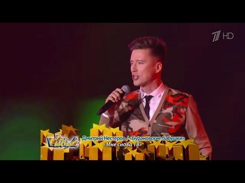 Мне снова 18 - Дмитрий Нестеров и Бурановские бабушки Первый канал
