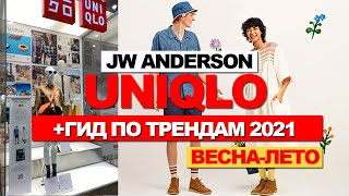 UNIQLO JW ANDERSON ОБЗОР ВЕСНА ЛЕТО 2021 ЦЕНЫ Женская и мужская одежда Шопинг влог