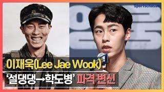 """이재욱(Lee Jae Wook), """""""