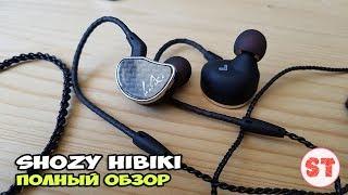 Shozy Hibiki - честный обзор серьезных наушников от Shozy