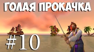 Голая прокачка #10: Оборона Пиратской Бухты