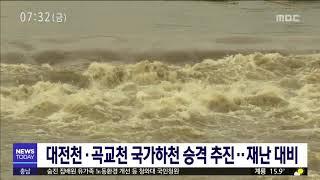 [대전MBC뉴스]대전천, 곡교천 국가하천 승격 추진‥재…