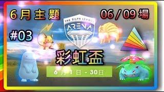 【Pokémon GO】06/09 彩虹盃#03 - ( 與豐哥 對戰 ) - 超級聯盟PVP對戰 - 花博色彩繽紛 旗開得勝 - 台北中山大同群組 - 個人紀錄