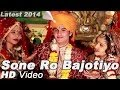 Sone Ro Bajotiyo - New Rajasthani Marriage songs in Full HD Video | Rajasthani songs