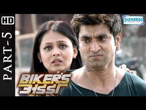 Bikers Adda Part 5 (HD) - बायकर्स अड्डा -Santosh Juwekar - Prarthana Behere- 15 Minutes Movie