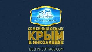 видео База отдыха «Новый свет» в Крыму: цены, условия, инфраструктура