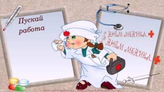 С Днём медицинского работника! Поздравляю!