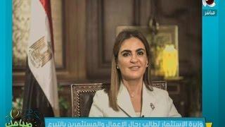 وزيرة الاستثمار تطالب رجال الاعمال والمستثمرين بالتبرع لصندوق تحيا مصر لاستكمال نشاطه