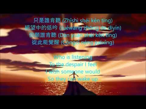 Disney Songs in Mandarin Chinese (Compilation) - English Lyrics