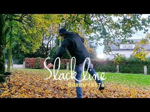 Slackline | Децл – Воины света  | Ft. Кнара, Detsl Aka Le Truk
