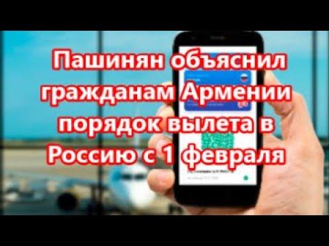 Пашинян объяснил гражданам Армении порядок вылета в Россию с 1 февраля