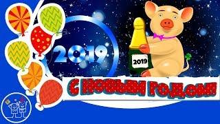 НОВЫЙ ГОД 2019 год Свиньи. С НОВЫМ ГОДОМ! 20 Новогодних Переходов для ProShow Producer скачать.