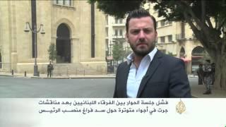 فشل جلسة الحوار بين فرقاء لبنان