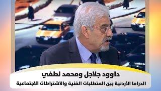 داوود جلاجل ومحمد لطفي - الدراما الأردنية بين المتطلبات الفنية والاشتراطات الاجتماعية