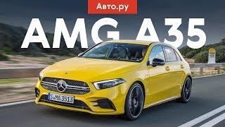 САМЫЙ ДЕШЕВЫЙ AMG: обзор и тест Mercedes-AMG A35