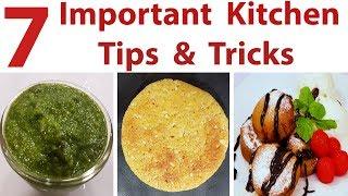 7 Useful Kitchen Tips & Tricks Kitchen Hacks In Hindi ७ उपयोगी किचन टिप्स और ट्रिक्स