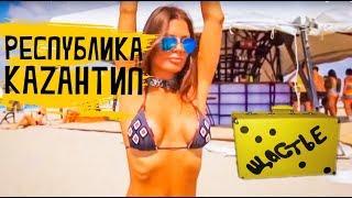 Что осталось от КАЗАНТИПА, РИО - ДЕ - ПОПОВКА, ветряки в Крыму, обзор трейлера