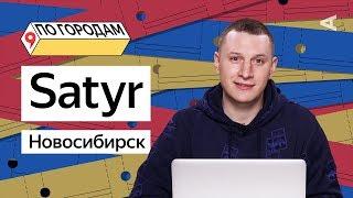 По городам –Илья Шабельников (Satyr) и Новосибирск (#1)