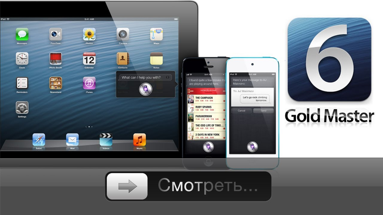 Ставим iOS 6.0 GM (Golden Master)
