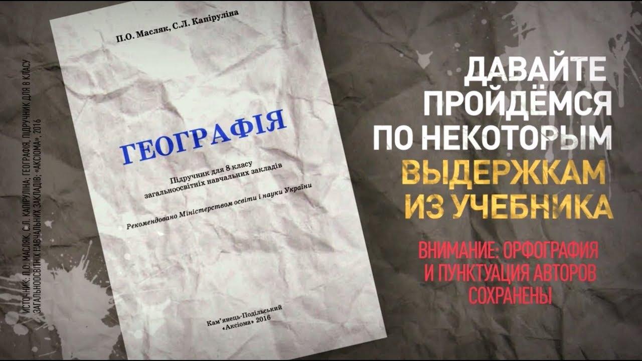 Родина мамонтов и первых космонавтов: как в соцсетях шутили над украинским учебником по географии