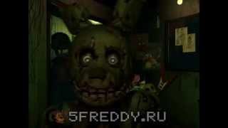 Мишка Фредди и 5 Ночей с Фредди 3
