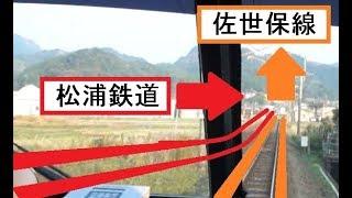 松浦鉄道との合流がある早岐駅~有田駅間を走行する佐世保線上り特急みどり783系のハイパーサルーンの前面展望