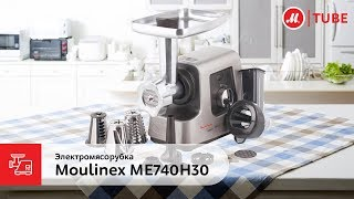 Обзор электромясорубки Moulinex ME740H30 от эксперта «М.Видео»