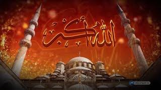 Allah'ın İsimleri - 38: El- Kebir